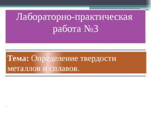 Тема: Определение твердости металлов и сплавов. Лабораторно-практическая раб