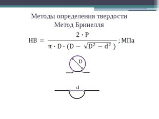 Методы определения твердости Метод Бринелля d D