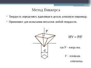 Метод Виккерса Твердость определяют, вдавливая в деталь алмазную пирамиду. Пр