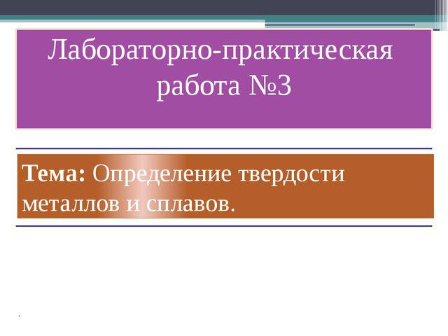 Тема: Определение твердости металлов и сплавов. Лабораторно-практическая раб...