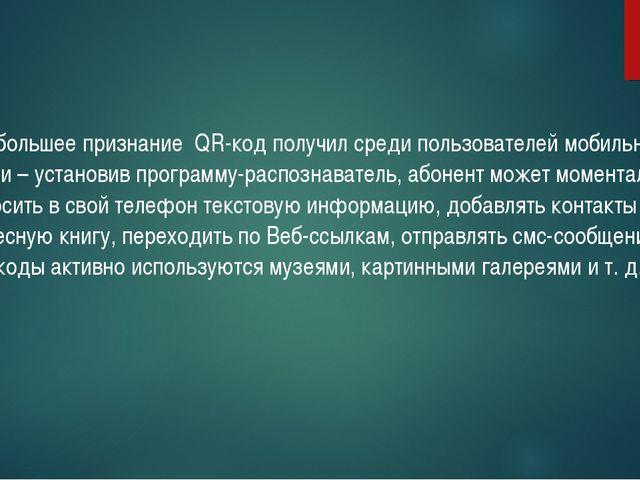 Наибольшее признание QR-код получил среди пользователей мобильной связи – уст...