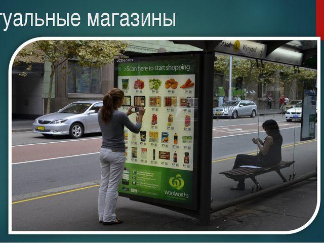 Виртуальные магазины