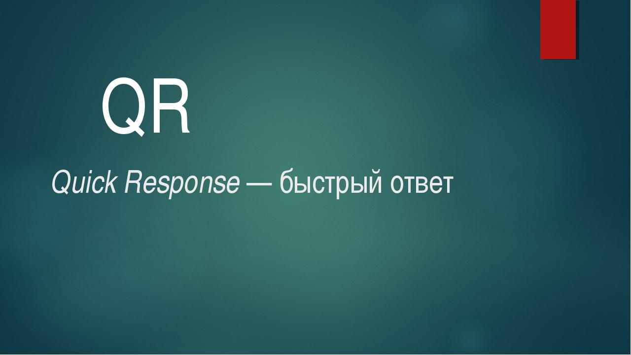 Quick Response— быстрый ответ QR