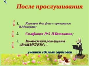 1.Концерт для ф-но с оркестром В.Моцарта; 2.Симфония № 5 Л.Бетховена; 3.