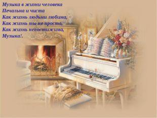 Музыка в жизни человека Печальна и чиста Как жизнь людьми любима, Как жизнь т