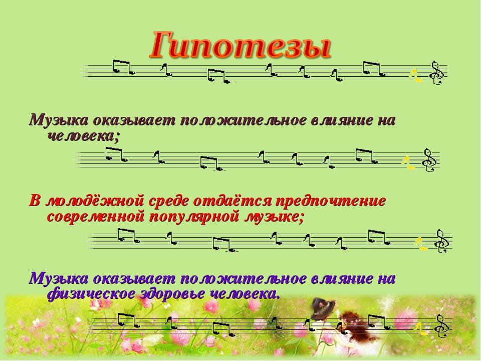 Музыка оказывает положительное влияние на человека; В молодёжной среде отдаё...