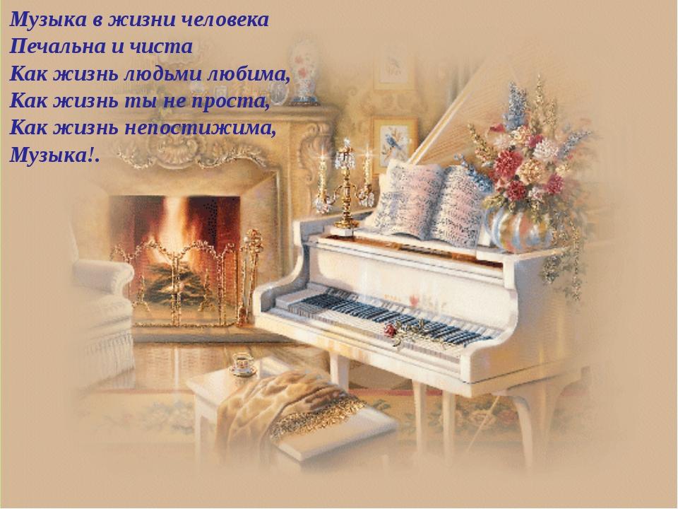 Музыка в жизни человека Печальна и чиста Как жизнь людьми любима, Как жизнь т...