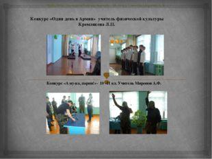 Конкурс «Один день в Армии» учитель физической культуры Кремлякова Л.П. Конку