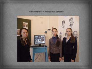 Конкурс чтецов «Живая русская классика» 