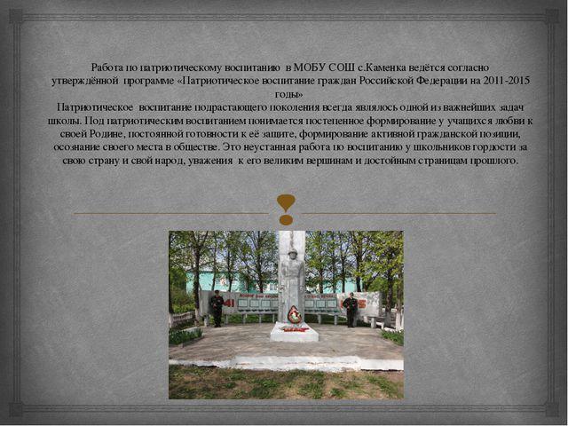 Работа по патриотическому воспитаниюв МОБУ СОШ с.Каменка ведётся согласно у...