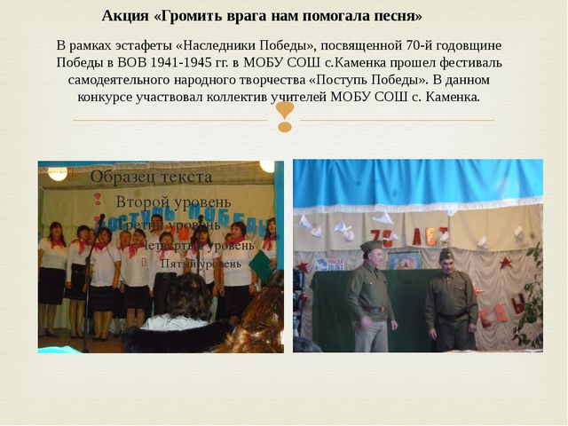 В рамках эстафеты «Наследники Победы», посвященной 70-й годовщине Победы в В...