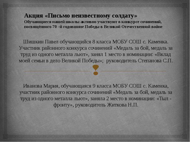 Шишкин Павел обучающийся 8 класса МОБУ СОШ с. Каменка. Участник районного ко...