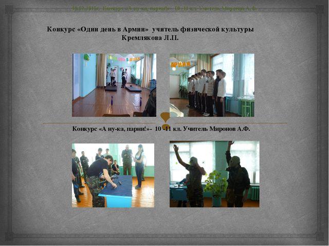 Конкурс «Один день в Армии» учитель физической культуры Кремлякова Л.П. Конку...