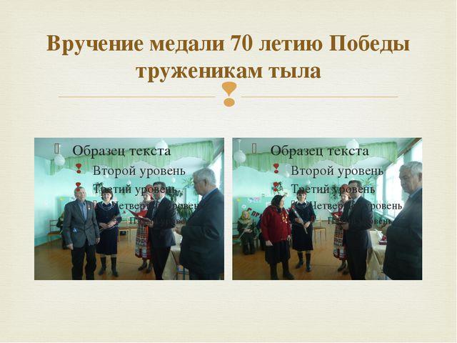 Вручение медали 70 летию Победы труженикам тыла 