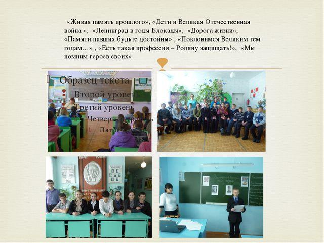 «Живая память прошлого», «Дети и Великая Отечественная война », «Ленинград в...
