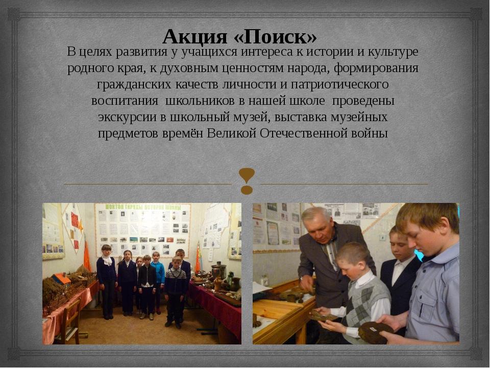 В целях развития у учащихся интереса к истории и культуре родного края, к дух...