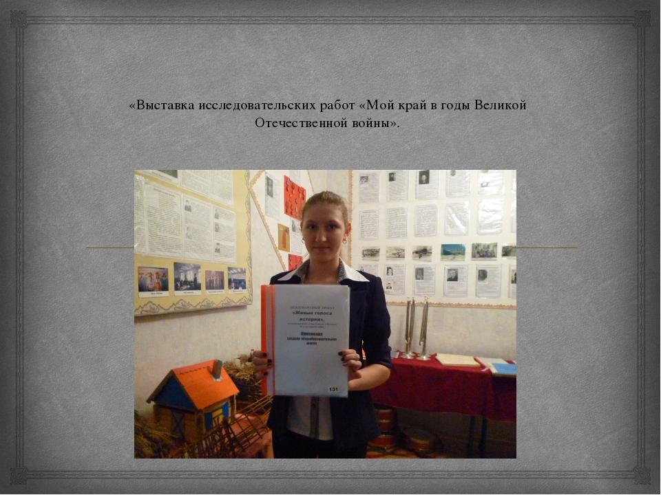 «Выставка исследовательских работ «Мой край в годы Великой Отечественной войн...