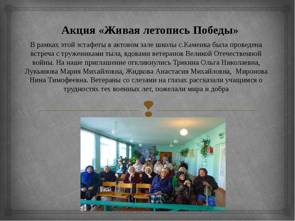 В рамках этой эстафеты в актовом зале школы с.Каменка была проведена встреча...