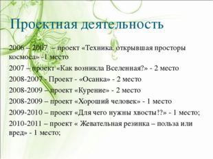Проектная деятельность 2006 – 2007 – проект «Техника, открывшая просторы косм