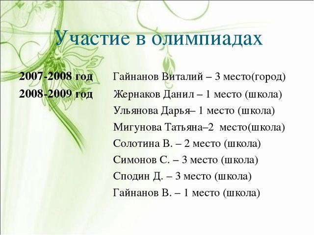 Участие в олимпиадах 2007-2008 год Гайнанов Виталий – 3 место(город) 2008-20...