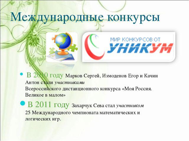 Международные конкурсы В 2010 году Марков Сергей, Измоденов Егор и Качин Анто...