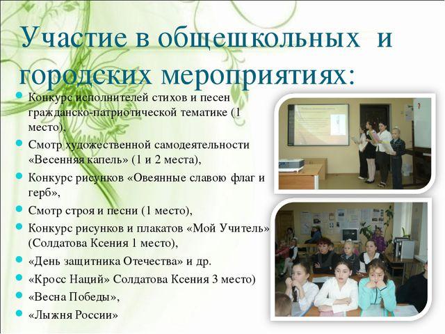 Участие в общешкольных и городских мероприятиях: Конкурс исполнителей стихов...