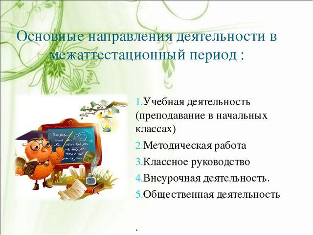 Основные направления деятельности в межаттестационный период : Учебная деятел...