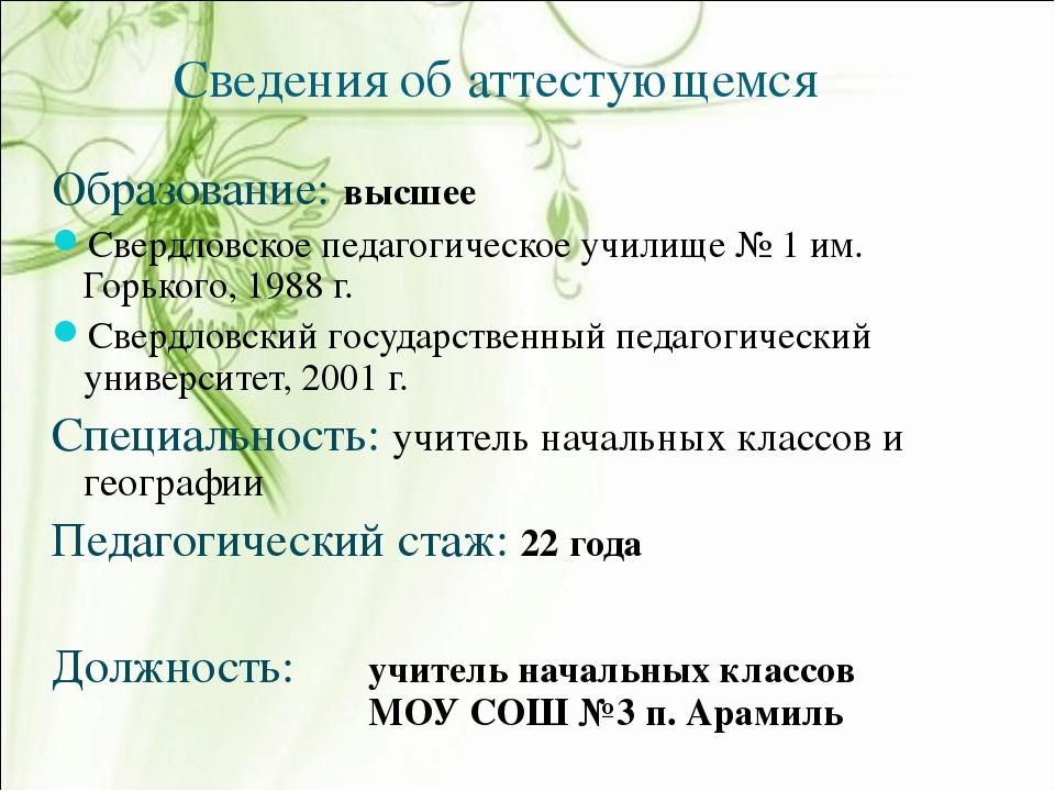 Образование: высшее Свердловское педагогическое училище № 1 им. Горького, 198...