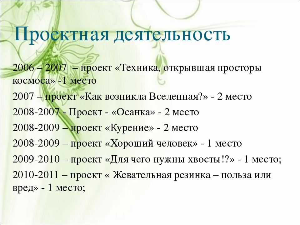 Проектная деятельность 2006 – 2007 – проект «Техника, открывшая просторы косм...