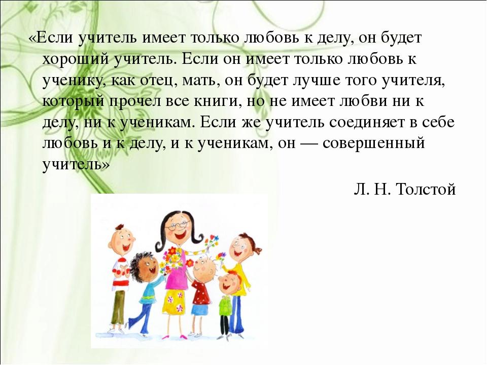 «Если учитель имеет только любовь к делу, он будет хороший учитель. Если он и...