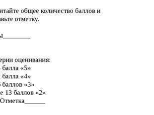 Посчитайте общее количество баллов и поставьте отметку. Баллы________ Критери