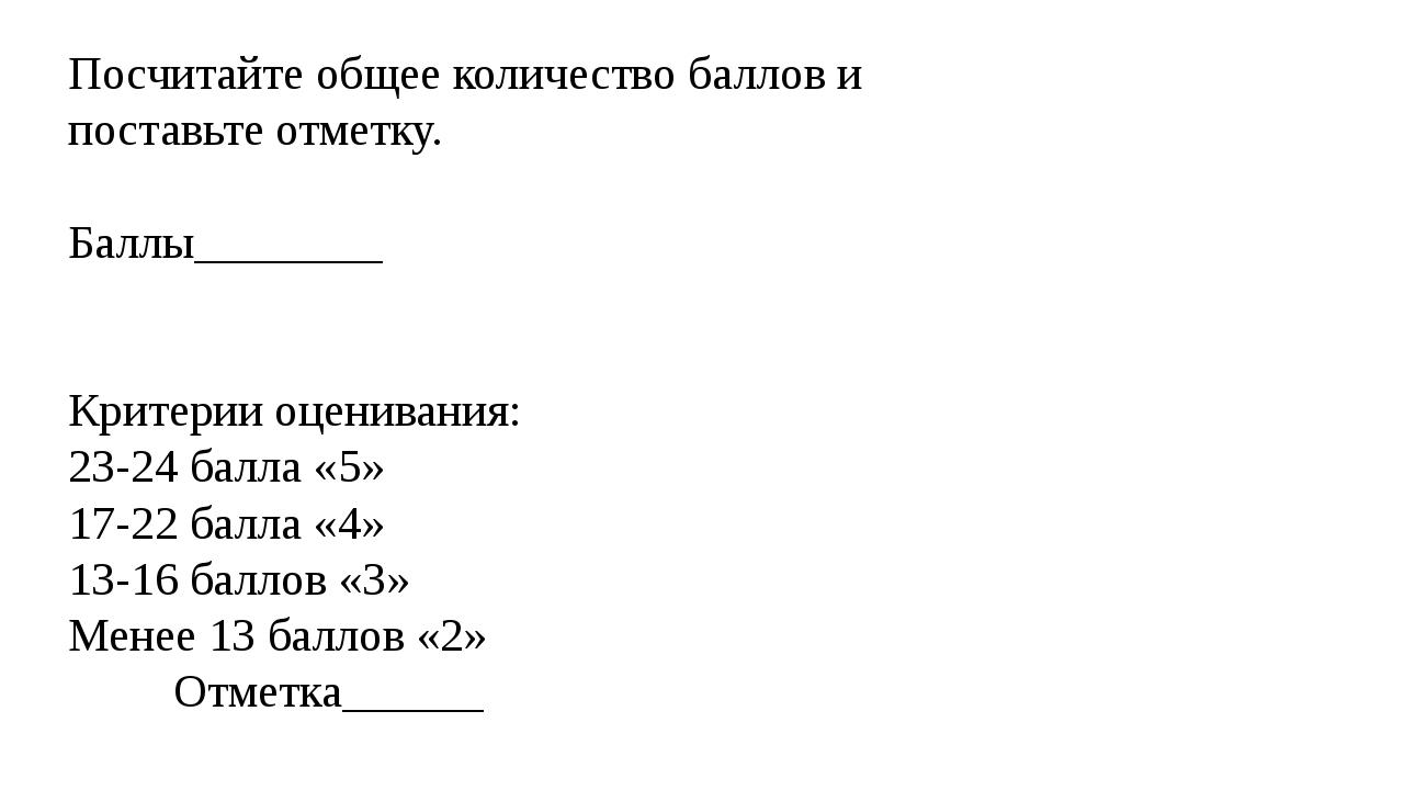 Посчитайте общее количество баллов и поставьте отметку. Баллы________ Критери...