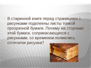 В старинной книге перед страницами с рисунками подклеены листы тонкой прозра