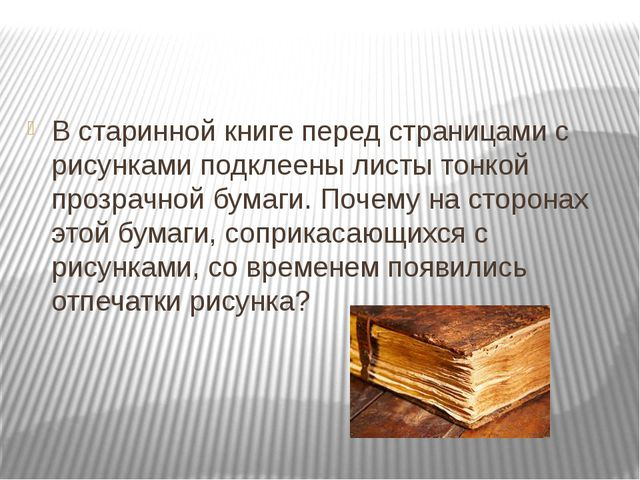 В старинной книге перед страницами с рисунками подклеены листы тонкой прозра...