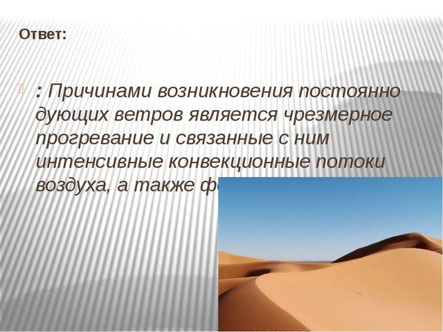 Ответ: : Причинами возникновения постоянно дующих ветров является чрезмерное...
