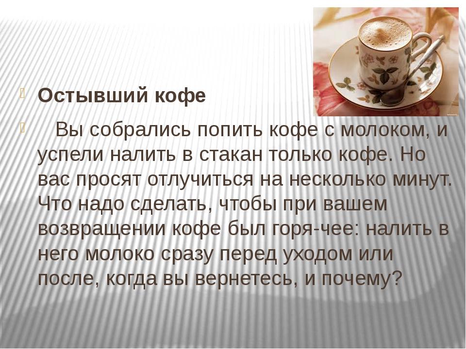 Остывший кофе  Вы собрались попить кофе с молоком, и успели налить в стака...