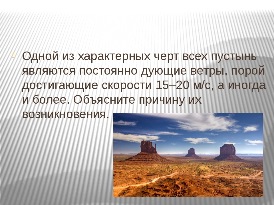 Одной из характерных черт всех пустынь являются постоянно дующие ветры, поро...