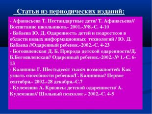 - Афанасьева Т. Нестандартные дети/ Т. Афанасьева// Воспитание школьников.- 2