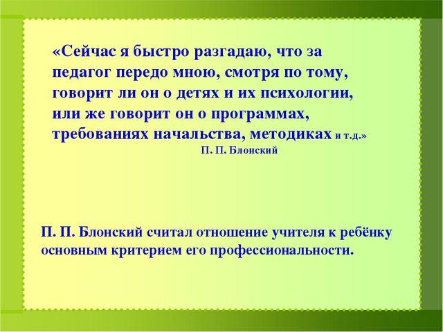 П. П. Блонский считал отношение учителя к ребёнку основным критерием его проф...