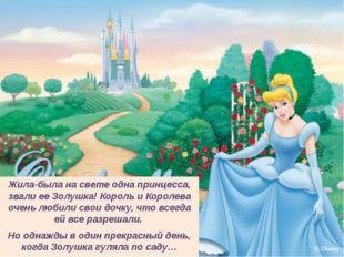 Жила-была на свете одна принцесса, звали ее Золушка! Король и Королева очень