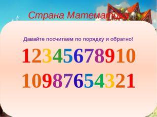 Страна Математика Давайте посчитаем по порядку и обратно! 12345678910 1098765