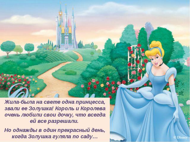 Жила-была на свете одна принцесса, звали ее Золушка! Король и Королева очень...