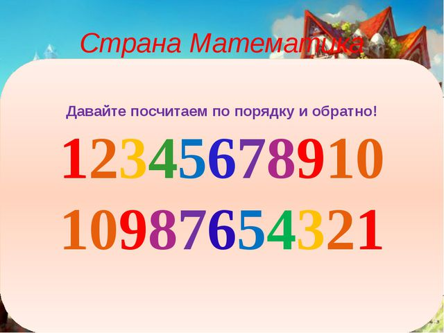 Страна Математика Давайте посчитаем по порядку и обратно! 12345678910 1098765...