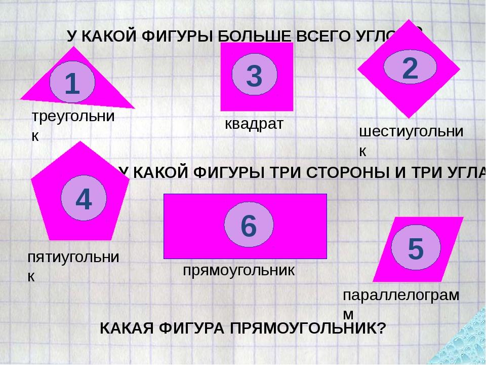 У КАКОЙ ФИГУРЫ ТРИ СТОРОНЫ И ТРИ УГЛА? прямоугольник КАКАЯ ФИГУРА ПРЯМОУГОЛЬ...