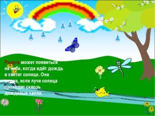 Радуга может появиться на небе, когда идёт дождь и светит солнце. Она видн
