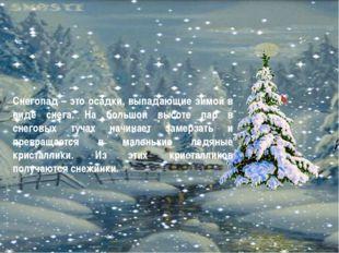 Снегопад – это осадки, выпадающие зимой в виде снега. На большой высоте пар