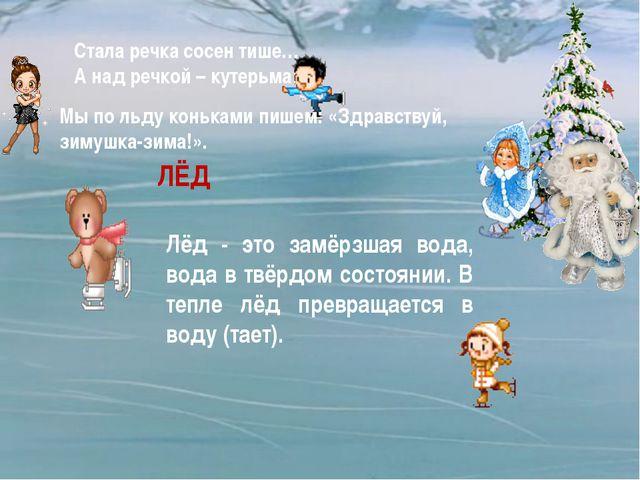Стала речка сосен тише… А над речкой – кутерьма: Мы по льду коньками пишем: «...