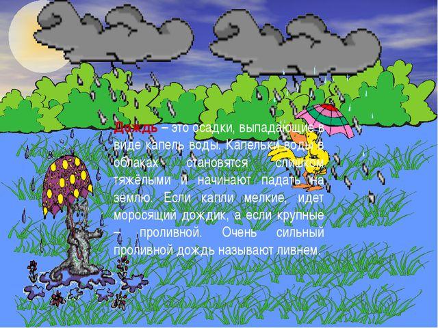 Дождь – это осадки, выпадающие в виде капель воды. Капельки воды в облаках с...