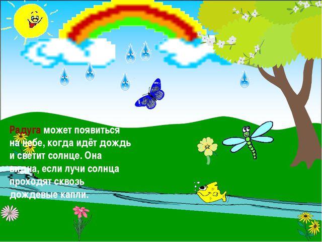 Радуга может появиться на небе, когда идёт дождь и светит солнце. Она видн...