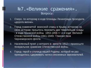 Озеро, по которому в ходе блокады Ленинграда проходила «дорога жизни». Город